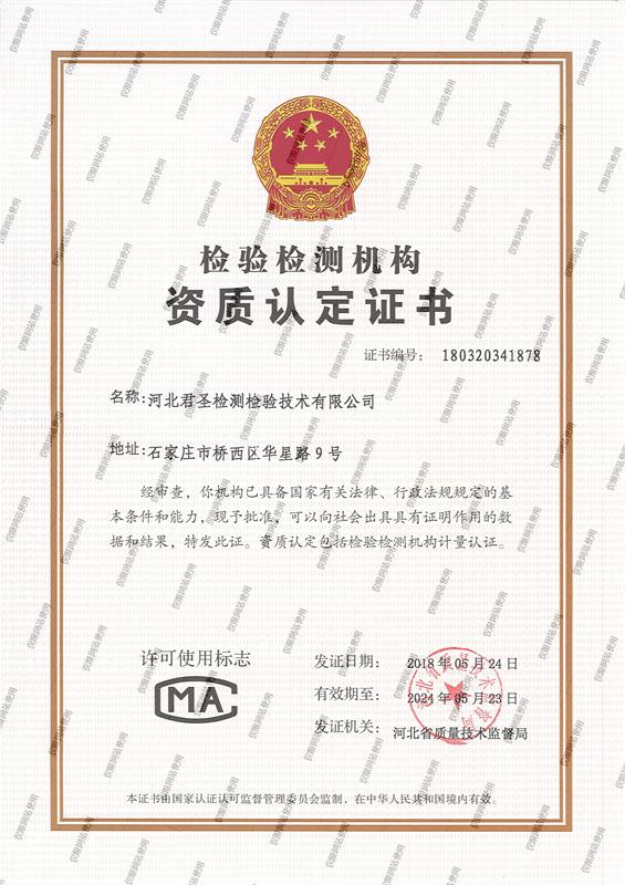 计量认证证书(1).jpg