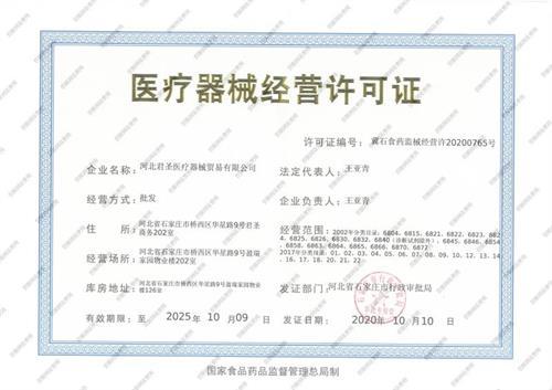 君圣医疗经营许可证_副本(1).jpg